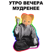 Мудрец @eeZee_stickers