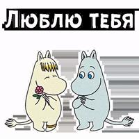 Мумий Тролль :: @animesticks