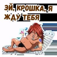 Наныч :: @animesticks
