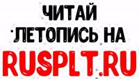 Мат Cтарорусский