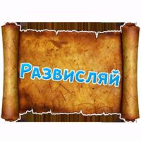 Древнерусский МАТ