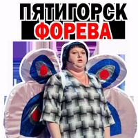 Картункова Пятигорск КВН @TuristasTV