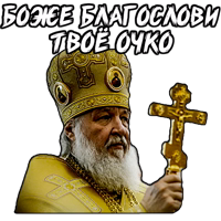 (@StickerHyicker) Патриарх