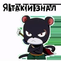 Пантер Лили :: @animesticks