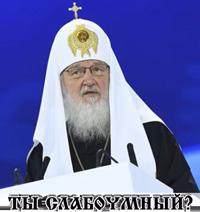 Патриарх Всея Руси
