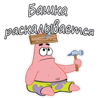 Патрик из Спанч Боба :: @animesticks