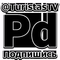 Таблица Выражений @TuristasTV