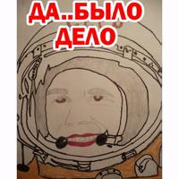 Первые в Космосе @TVstickers