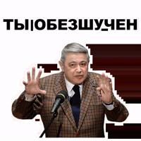 Петросян