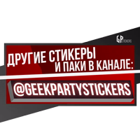 Фразы 2.0 - GPstickers