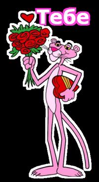Розовая пантера :: @animesticks
