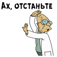 Профессор Фарнсворт :: @animesticks