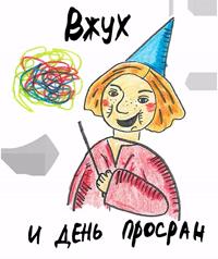 Иванушка-прокрастинатор