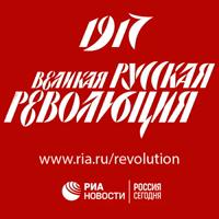 Революция 1917
