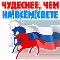 Россия это моя страна @TuristasTV