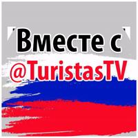 Футбольная Сборная @TuristasTV