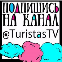ПИТЕР @TuristasTV