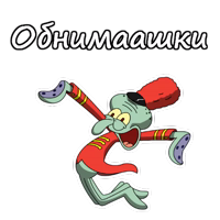 Скидвард  из Спанч Боба :: @animesticks