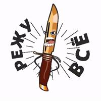 Острый Нож