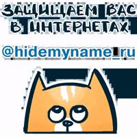 Шифрокот (@hidemyname_ru)