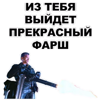 Шварценеггер @eeZee_stickers
