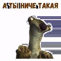 Ленивец Сид :: @animesticks