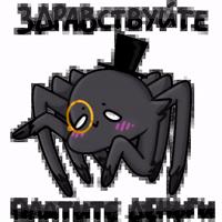 Павучок от СИНГУЛЯРНОСТИ
