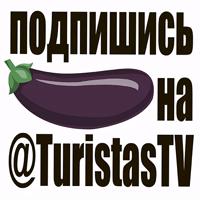Размер имеет значение @TuristasTV