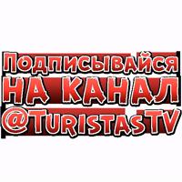 СЛОГИ @TuristasTV