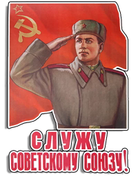 Советские плакаты