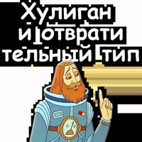 Тайна третьей планеты @NBstickeria