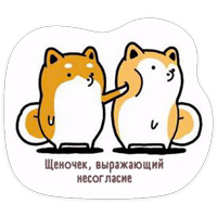 Тару-сиба: Бочки-щеночки