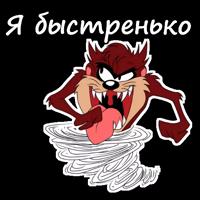 Тасманский дьявол :: @animesticks