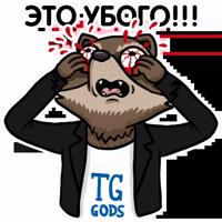 Telegram GODS