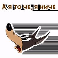 Текс Эйвери Волк :: @animesticks