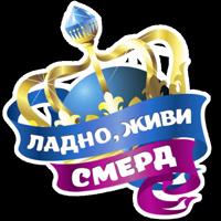 Королевское Величество @TuristasTV