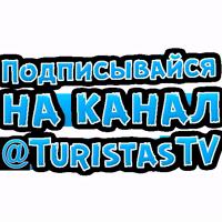 Чисто Конкретно @TuristasTV