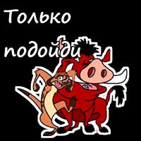 Тимон и Пумба :: @animesticks
