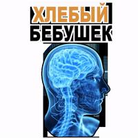 Усталый Мозг @TuristasTV