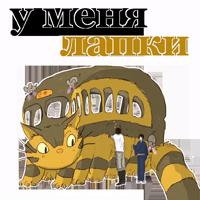 Мой сосед Тоторо @TuristasTV