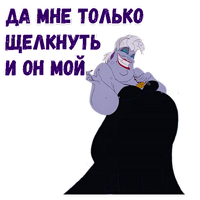 Ведьма Урсула :: @animesticks