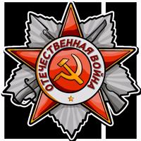 День Победы! - 9 Мая