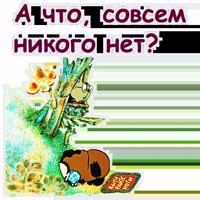 Винни Пух-1 :: @animesticks