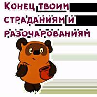 Винни-Пух-2 :: @animesticks