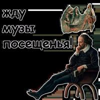 Шекспир