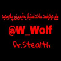 DrStealth