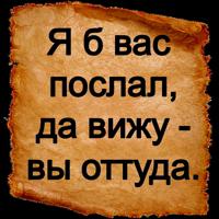 Хамские фразы