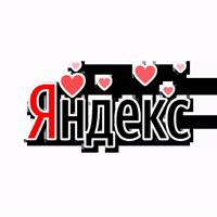 C 8 Марта! Яндекс