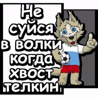 ЗАБNВАКА @NBstickeria