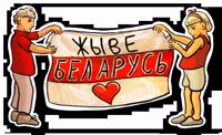 Жыве Беларусік